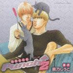 Punch↑『Punch↑2 ドラマCD』