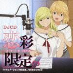 初恋限定。WEBラジオCD DJCD 恋彩限定。-コ・イ・イ・ロ リミテッド-
