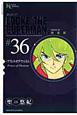 超人ロック<完全版> (36)