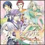 シュヴァリエ ~月の姫と竜の騎士~ ドラマCD Vol.1
