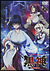 黒神 The Animation 第六巻[BCBA-3471][DVD]