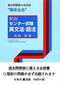 毎年出る 頻出センター試験 英文法・語法