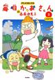 毎日かあさん しるがでた アニメコミックス (3)