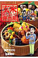 玄米せんせいの弁当箱 (5)