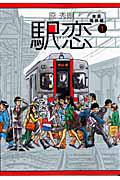 『駅恋』原秀則
