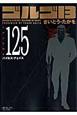 ゴルゴ13<コンパクト版> バイルス・チェイス (125)