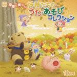 月刊CD 季節を奏でる 妖精たちのうた・あそびコレクション 10月号「やったー!」