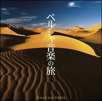 決定盤!!「ペルシャ音楽の旅」