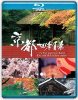 宇田川ひとみ『京都四季百景』