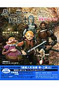 NHK連続人形活劇 新・三銃士 完全ガイドブック