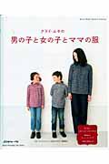 クライ・ムキの男の子と女の子とママの服