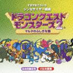 シンセサイザー組曲 ドラゴンクエストモンスターズ2+オリジナル・ゲームミュージック
