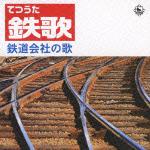 鉄歌(てつうた)~鉄道会社 社歌・応援歌集