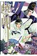 暁の闇 (3)