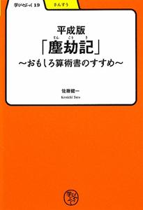 「塵劫記」<平成版>