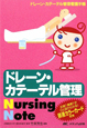 ドレーン・カテーテル管理 Nursing Note ドレーン・カテーテル管理看護手帳
