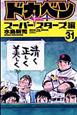 ドカベン スーパースターズ編 (31)