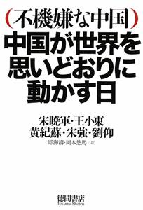 『中国が世界を思いどおりに動かす日』岡本悠馬