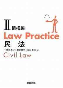 Law practice 民法2 債権編