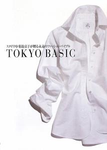スタイリスト菊池京子のTOKYO BASIC