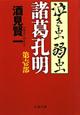泣き虫弱虫 諸葛孔明(1)