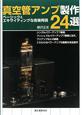 真空管アンプ製作24選 ベーシック&エキサイティングな音楽再現
