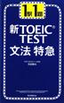 新・TOEIC TEST 文法特急