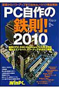 PC自作の鉄則! 2010