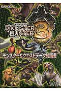 モンスターハンター3-トライ- モンスター&クエストデータ知識書