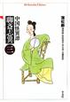 中国怪異譚 聊斎志異 (3)