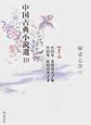 中国古典小説選 聊斎志異2 (10)