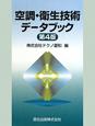 空調・衛生技術データブック<第4版>