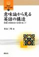 意味論から見る英語の構造 開拓社言語・文化選書15 移動と状態変化の表現を巡って