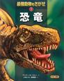 恐竜 最強動物をさがせ1