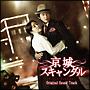 京城スキャンダル(DVD付)