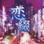 恋綴り 男性ムード歌謡セレクション