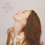 全曲集~single collection with 涙 かくして~
