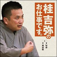 桂吉弥『桂吉弥のお仕事です (4)』