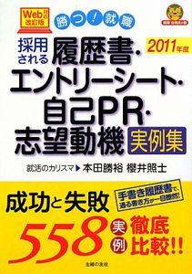 採用される 履歴書・エントリーシート・自己PR・志望動機 実例集 2011