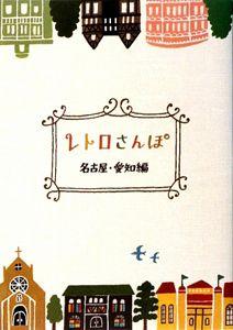 レトロさんぽ 名古屋・愛知編