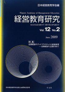 経営教育研究 12-2 2009June 特集:企業経営のグッドプラクティスと経営教育