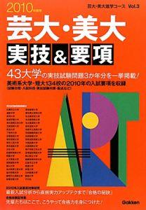 芸大・美大 実技&要項 2010
