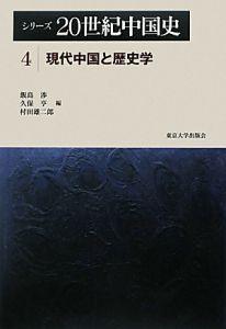 シリーズ20世紀中国史 現代中国と歴史学