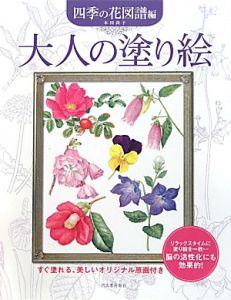 大人の塗り絵 四季の花図譜編