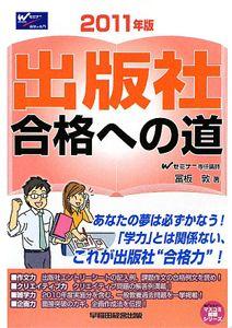 出版社合格への道 2011