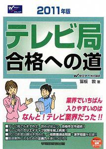 テレビ局合格への道 2011