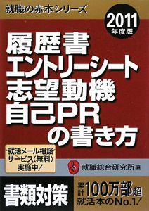 履歴書・エントリーシート・志望動機・自己PRの書き方 就職の赤本シリーズ 2011