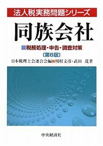 同族会社<第6版> 法人税実務問題シリーズ