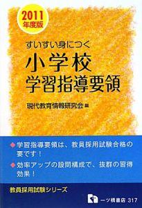 教員採用試験シリーズ すいすい身につく 小学校 学習指導要領 2011