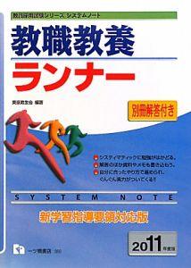 教員採用試験シリーズシステムノート 教職教養ランナー 2011